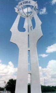 Актобе - самый крупный город на Западе Казахстана